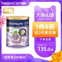 【直营】Anmum安满孕妇粉备孕怀孕期粉800G牛奶粉罐装进口含叶酸