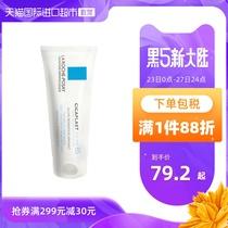 理肤泉B5修护面霜补水保湿祛痘乳液淡化痘印敏感肌肤修护滋润面霜