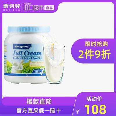 美可卓蓝胖子全脂高钙中老年成人早餐牛奶粉学生儿童营养奶粉1kg