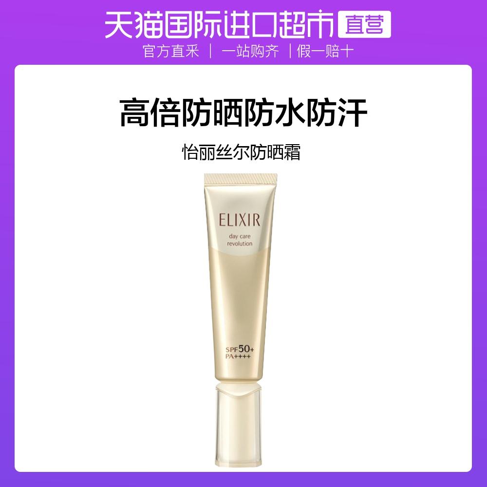 優悅新版日本進口超市SPF502019資生堂怡麗絲爾清爽隔離防曬霜