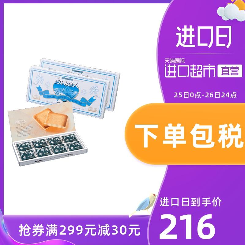 日本原装进口 白色恋人白巧克力网红情人节零食礼物24枚*2盒