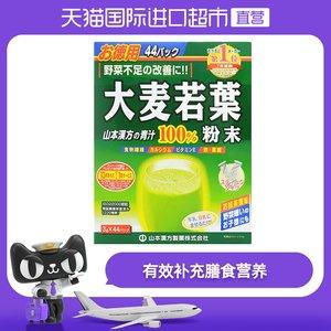 山本汉方 大麦若叶青汁果蔬膳食纤维代餐粉清肠毒 3g*44袋