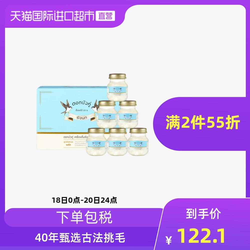 泰国进口双莲高浓度木糖醇4%即食燕窝孕妇营养滋补品45ml*6金丝燕