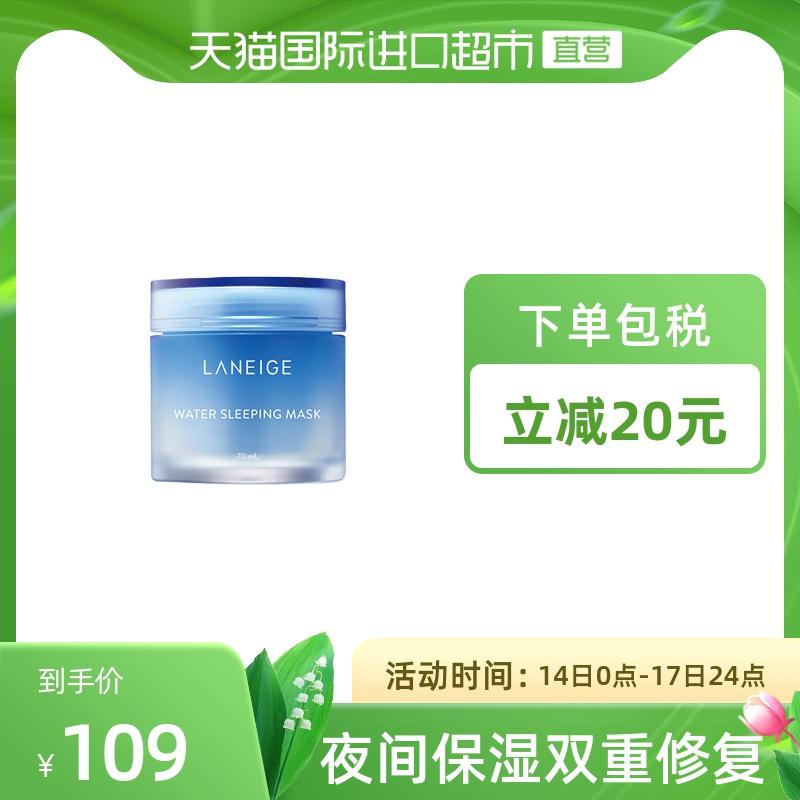 Laneige/兰芝免洗睡眠面膜70ml玻尿酸补水保湿修护收缩毛孔涂抹式