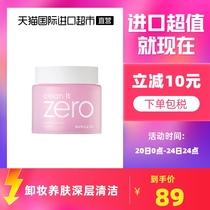 芭妮兰zero卸妆膏脸部温和深层清洁卸妆乳保湿洁面125mlBanilaCO