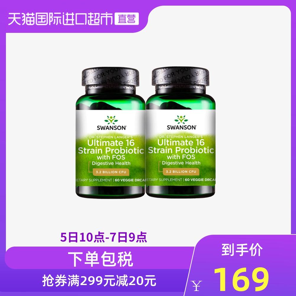 【直营】2瓶*斯旺森16种益生菌成人儿童肠胃调理美国进口 60粒