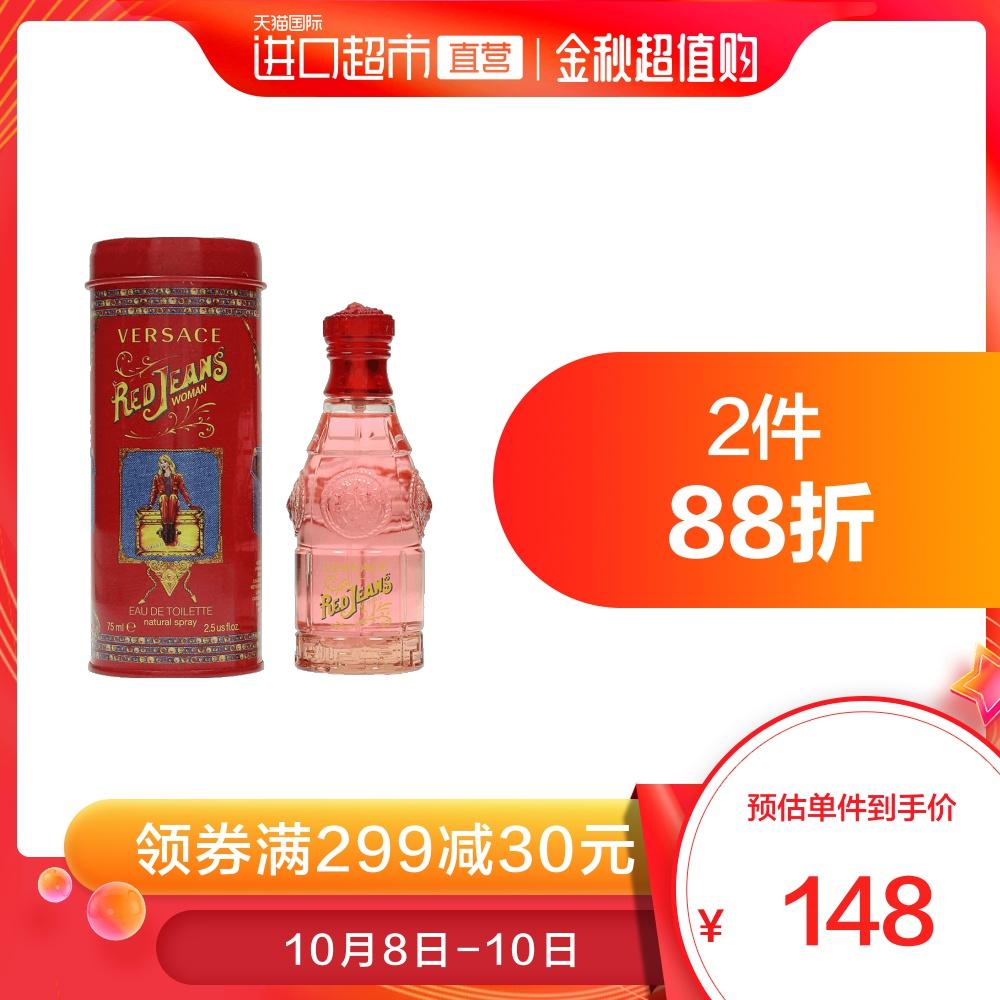 范思哲(Versace)红色牛仔可乐女士淡香水香氛花香调75ml热销2225件限时2件3折