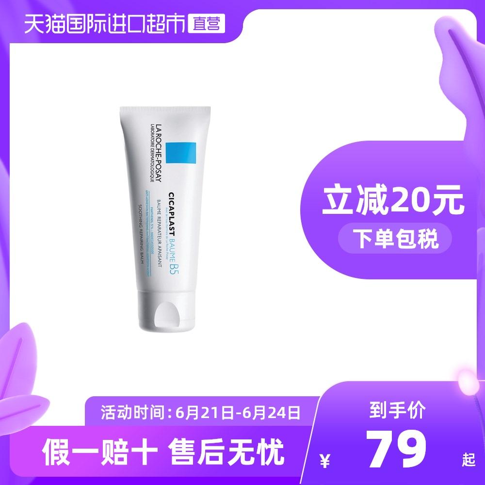理肤泉正品b5修复干皮敏感肌女面霜