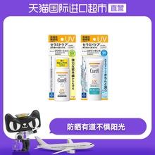 日本Curel珂润浸润保湿防晒乳霜敏感肌全身可用二款可选滋润隔离