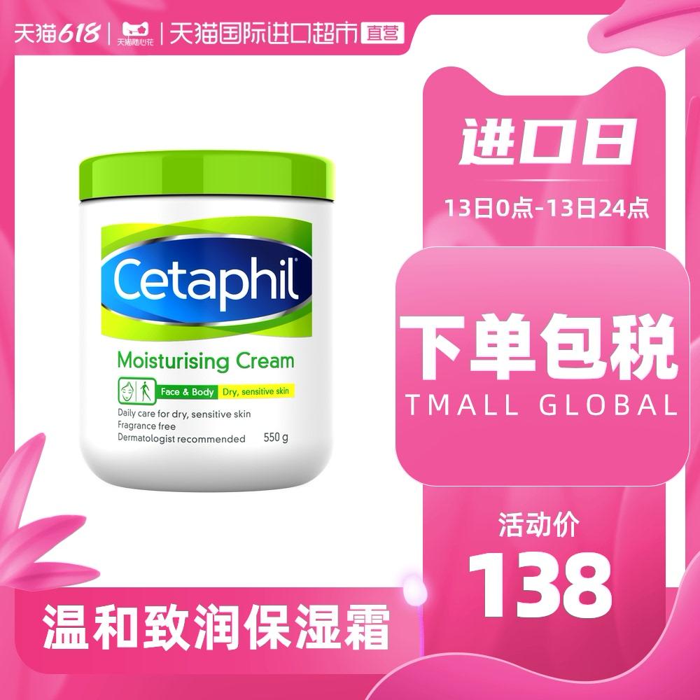 Cetaphil/丝塔芙敏感肌保湿霜大白罐身体乳面霜乳液补水453g