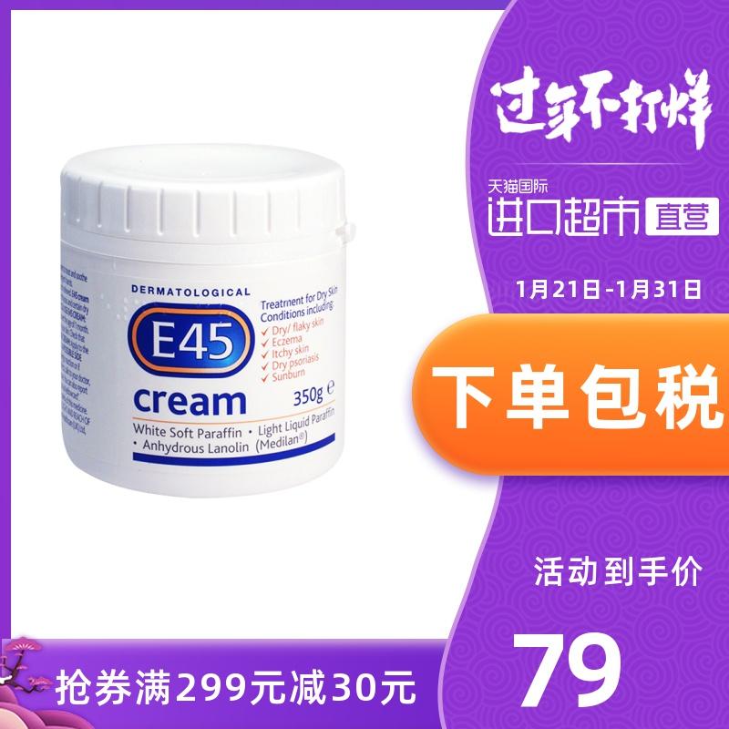 进口E45Cream大白罐提亮肤色特效滋润保湿面霜级身体乳霜敏感350g优惠券