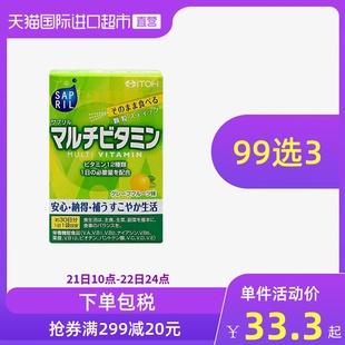 日本ITOH 直营 井藤汉方进口多种维生素含维生素CB增强免疫力