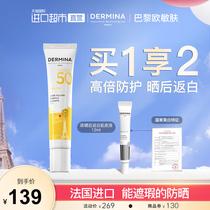 巴黎欧敏肤纯物理防晒霜面部美白隔离遮瑕敏感肌进口品牌自营