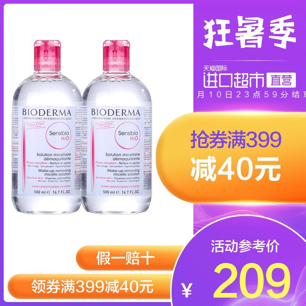 法国Bioderma贝德玛进口卸妆水舒妍多效洁肤液
