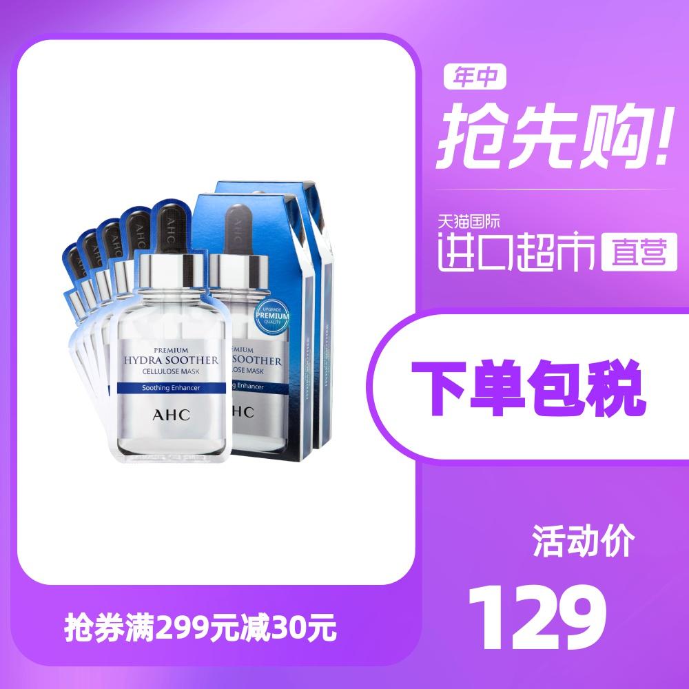 【直营】AHC安瓶B5面膜玻尿酸补水保湿滋润官方正品女5片/盒*2