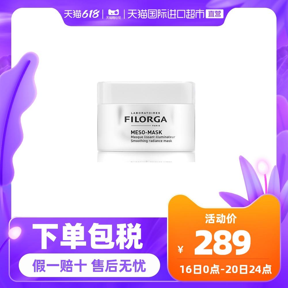 【8006】Filorga菲洛嘉柔滑亮泽焕颜面膜十全大补50ml