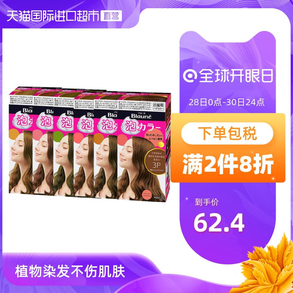 日本KAO/花王遮白发泡沫染发膏泡泡染纯植物染发剂黑色棕色亚麻