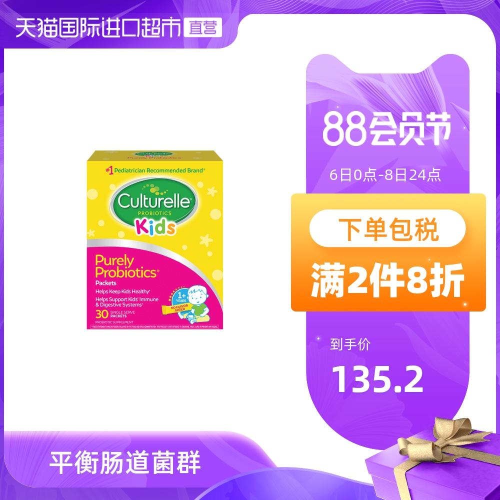 【直营】康萃乐益生菌粉儿童1-12岁 30袋/盒 帮助肠胃消化