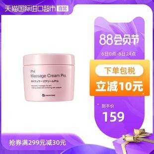 日本BbLABORATORIES胎盘素ph按摩膏清洁面部毛孔深层按摩霜
