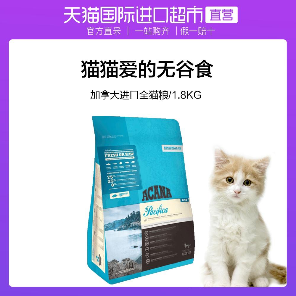 券后245.00元【直营】加拿大爱肯拿Acana进口成猫幼猫粮海洋盛宴猫粮1.8kg/包