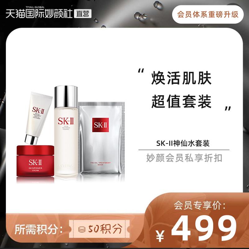 【会员积分专享】SK-II神仙水套装大红瓶洁面乳前男友面膜4件套