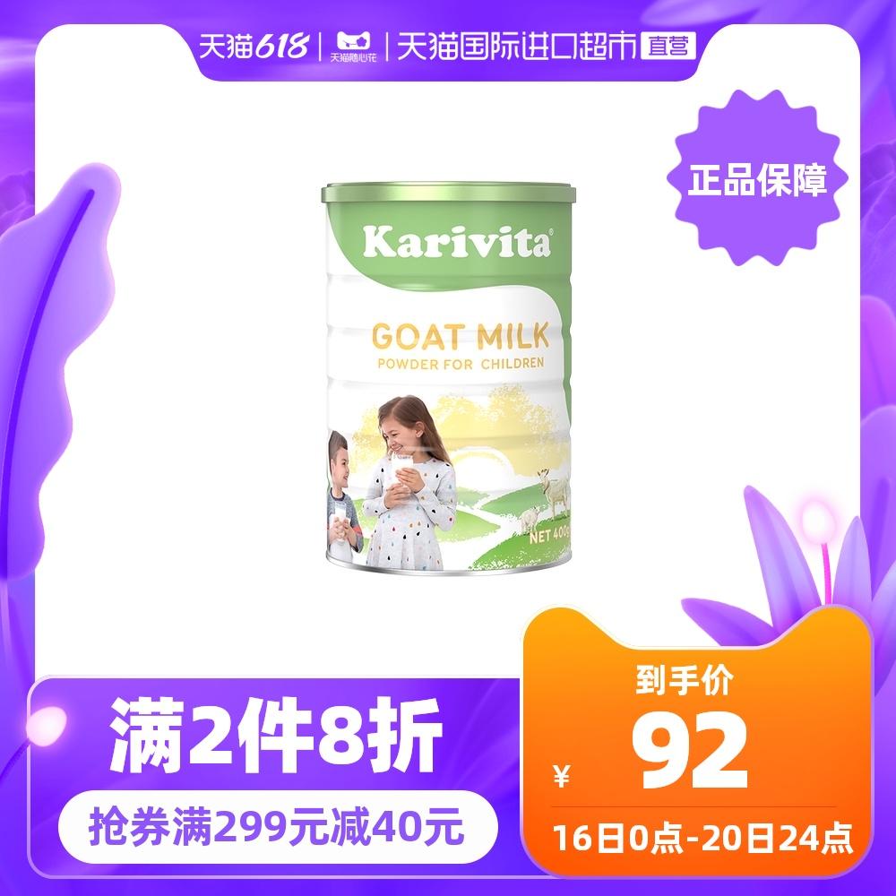 新西兰卡瑞特兹/karivita儿童羊奶粉学生高钙乳铁蛋白400g*1女士