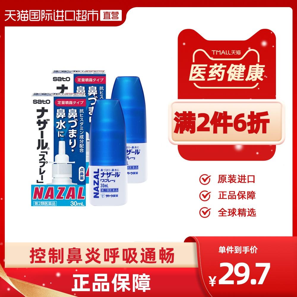 日本佐藤sato鼻炎nazal鼻喷剂鼻塞鼻炎药过敏代购进口30ml*2瓶
