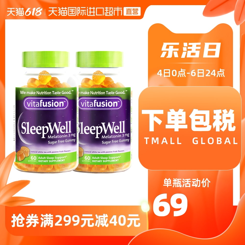 美国进口Vitafusion SleepWell褪黑素成人软糖睡眠糖60粒*2瓶助眠