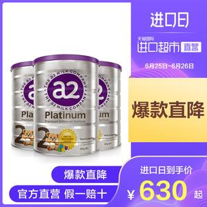 领10元券购买澳洲a2进口原装婴幼儿配方奶粉6-12个月宝宝适用2段900g*3罐
