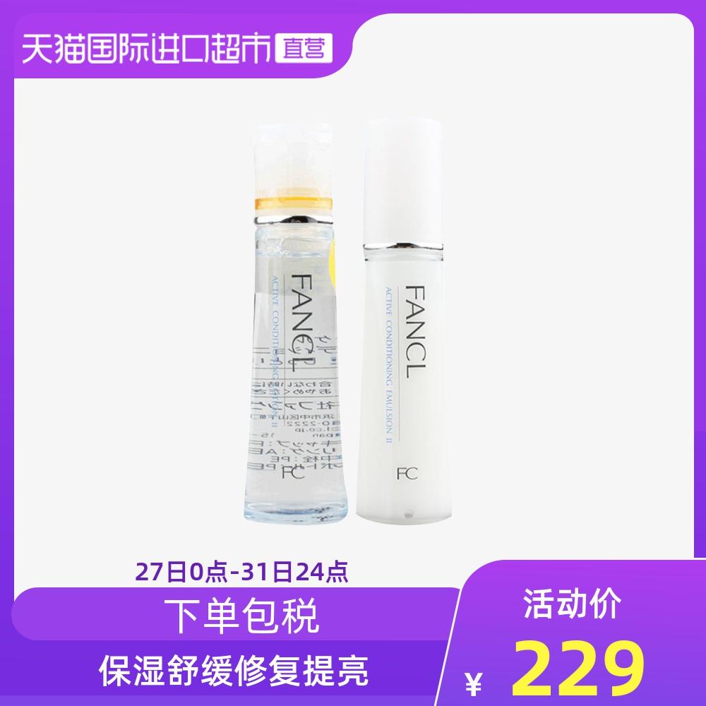 日本fancl芳珂保湿乳液套装爽肤水好用吗
