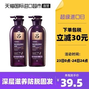 韩国进口Ryo紫吕固发滋养洗发水洗发露控油蓬松去屑400ml*2瓶