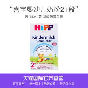 【直营】原装进口 有机益生菌德国HiPP喜宝婴幼儿配方奶粉 2+段