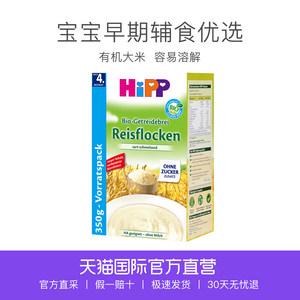 【直营】德国HiPP喜宝有机免敏大米米粉(4个月以上)350g