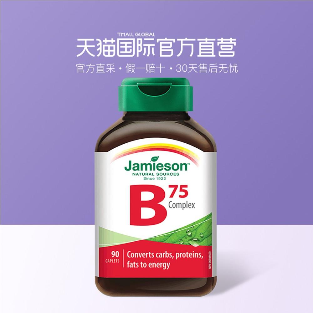 [【直营】Jamieson健美生 维生素B族复合片 90粒]