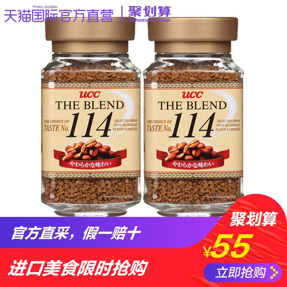 【直营】日本UCC悠诗诗进口钻石114低脂速溶黑咖啡90g*2即冲即饮