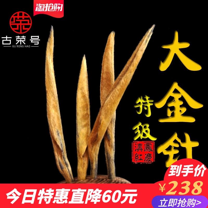 Дянь Хун / Китайский красный чай Артикул 521419265028