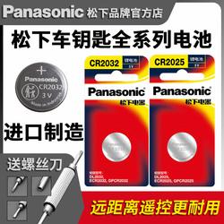 原装松下CR2032/CR2025/CR1632CR2450汽车钥匙遥控器纽扣电池现代