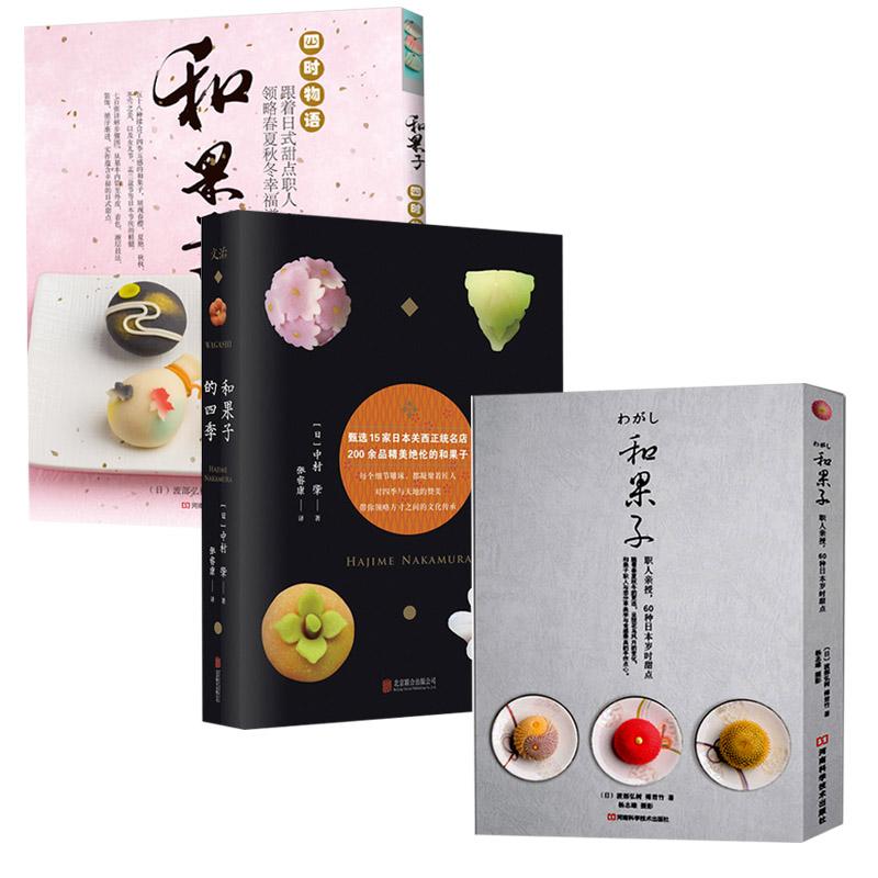 正版包邮 和果子(3册)职人亲授,60种日本岁时甜点+和果子的四季+跟着日式甜点职人,领略春夏秋冬幸福滋味 饮食文化书籍