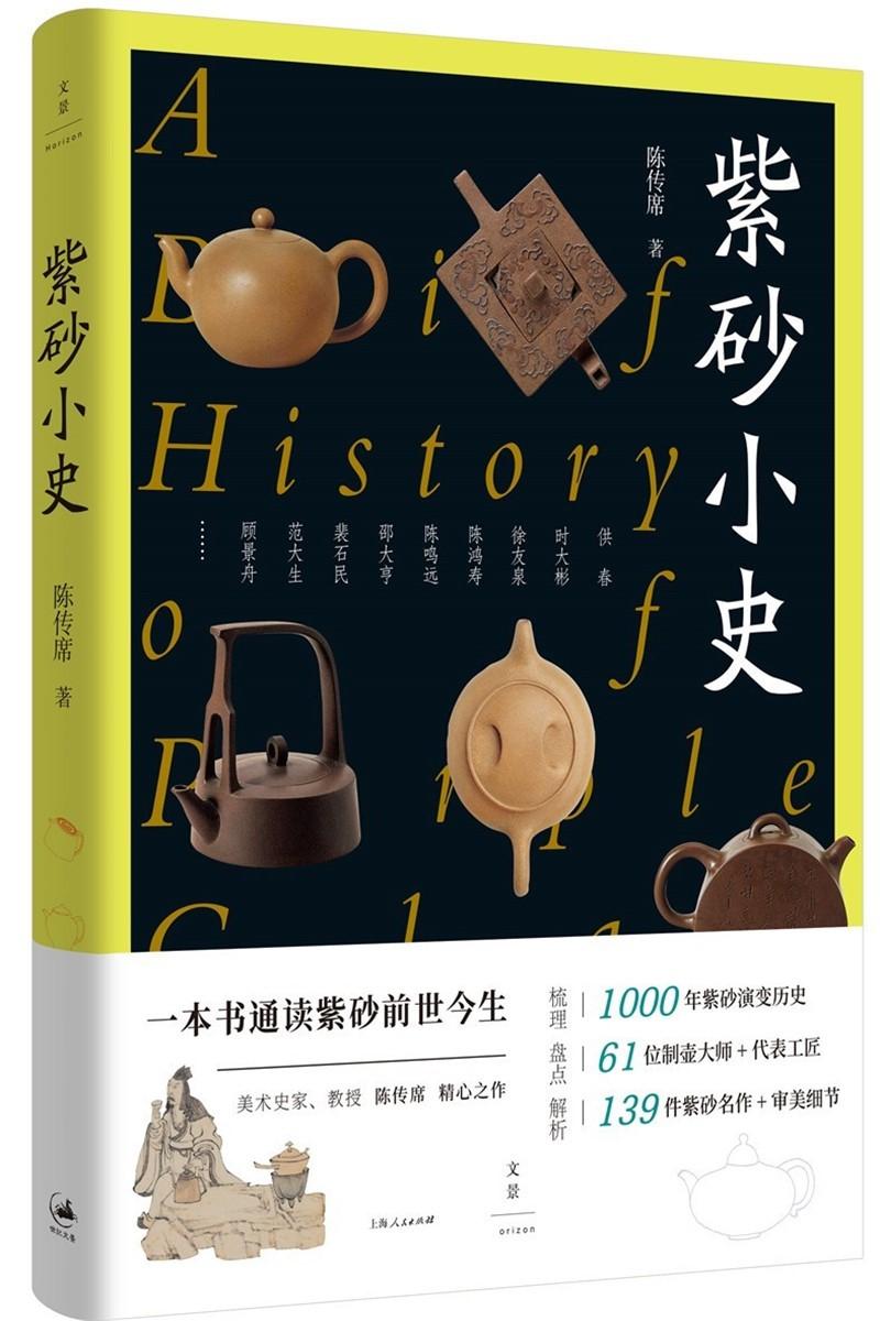 Глиняные изделия для чаепития Артикул 598189999850