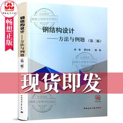 钢结构设计方法与例题 第二版第2版 依据钢结构设计标准GB 50017-2017修订 姚谏夏志斌编中国建筑工业出版社 建筑施工技术人员书籍