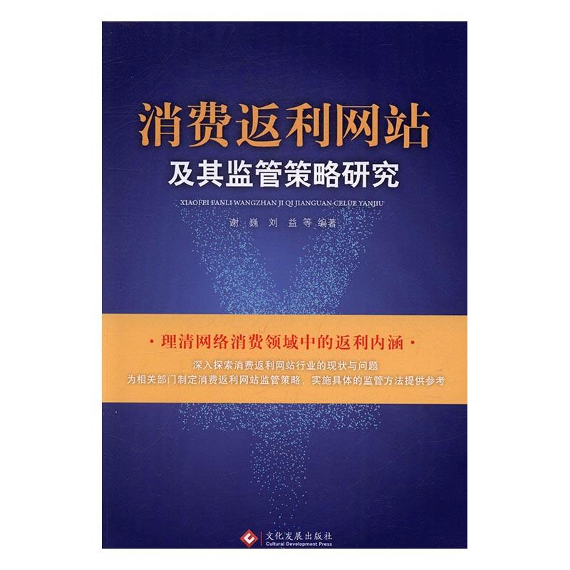 正版包邮 消费返利网站及其监管策略研究 谢巍 书店 中国近现代小说书籍 书 畅想畅销书