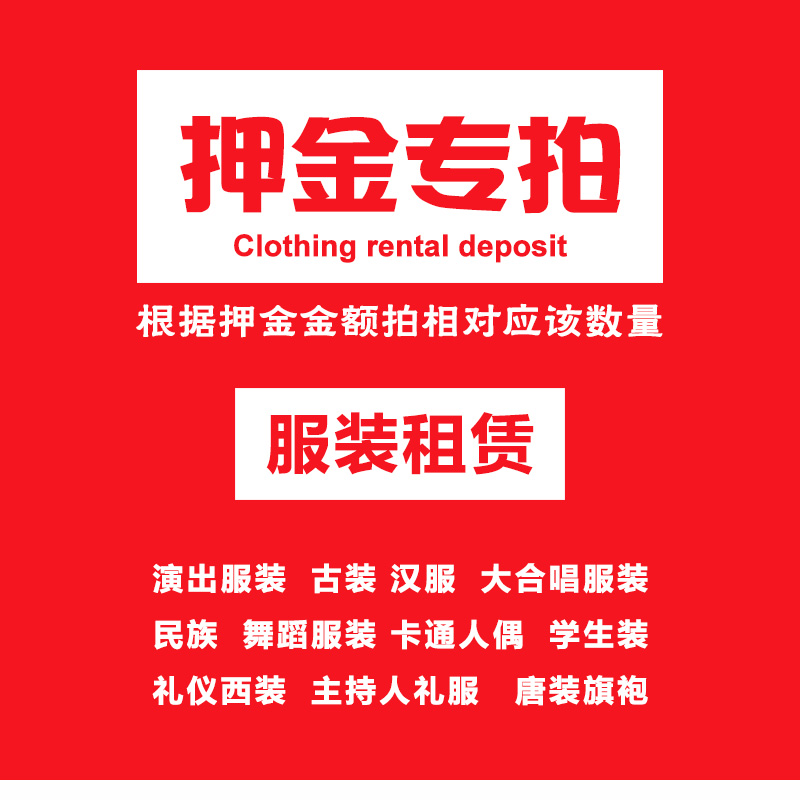 天津北京演出服装出租古装汉服民族开场舞蹈卡通合唱礼服租赁押金