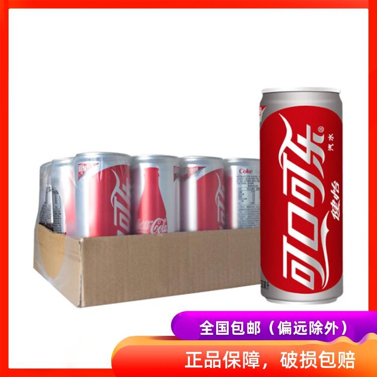 可口可乐汽水饮料 健怡可乐 330ml*24罐 【新品细高罐】多省包邮