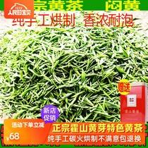 精装黄茶银针120g岳阳君山湖南特产茶叶礼盒端午过节送礼包邮