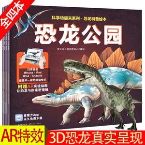 全四本AR恐龙世界儿童3D立体书3d自然世界系列恐龙百科全书揭秘恐龙王国科普大百科翻翻书幼儿3d立体书侏罗纪恐龙书籍3-