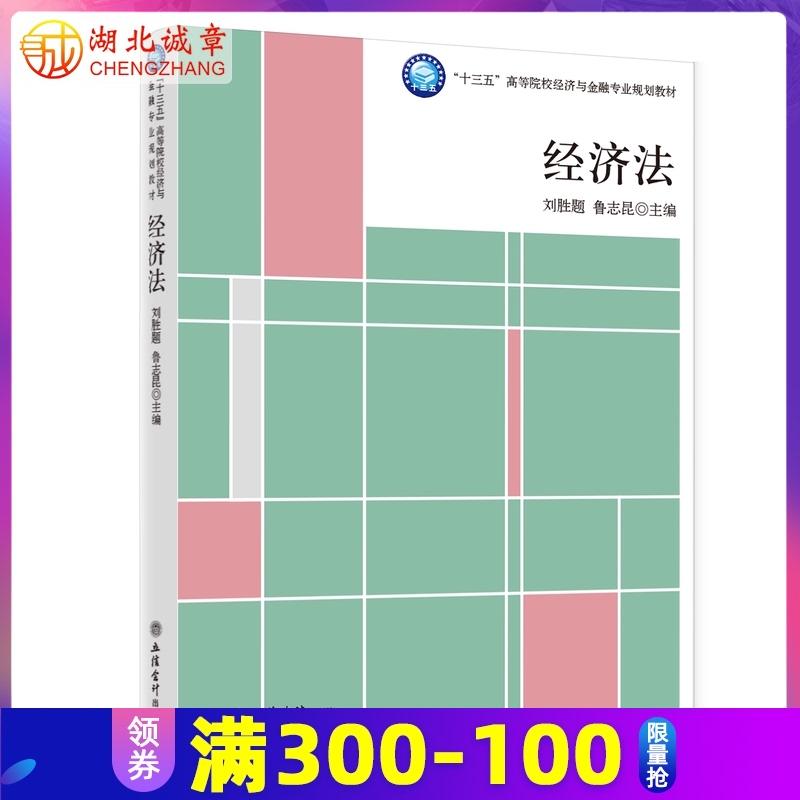 经济法(十三五高等院校经济与金融专业规划教材) 刘胜题 鲁志昆 著 立信会计出版社