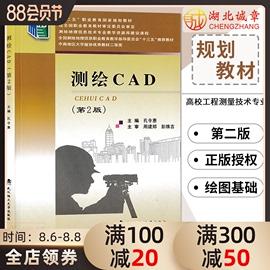 测绘CAD第2版孔令惠9787562950158武汉理工大学出版社土建测绘测绘地理信息职业教育教学指导推荐教材测绘学AutoCAD软件图片