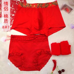 红色情侣内裤棉质蕾丝三角冬季内衣礼物男女新年开运鸿运创意套装