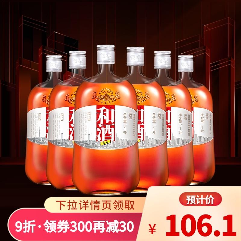 【银胖】和酒 上海老酒 银标半干型黄酒 1000ml*6瓶整箱装加饭酒