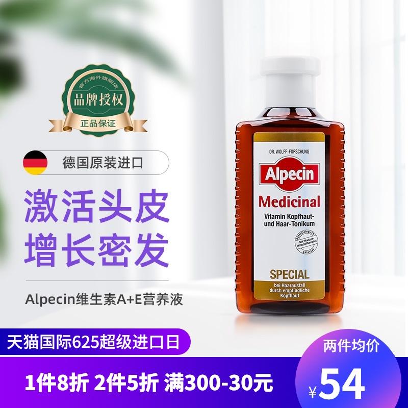 德国欧倍青Alpecin阿佩辛灰白头发防脱生发头皮维生素A+E营养液.